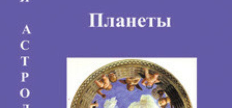 Общая астрология. Часть 2. Планеты АВЕССАЛОМ ПОДВОДНЫЙ